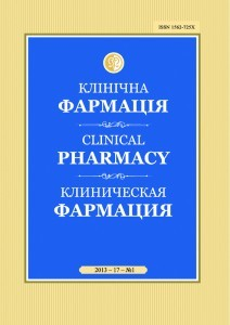 The journal «Clinical Pharmacy»